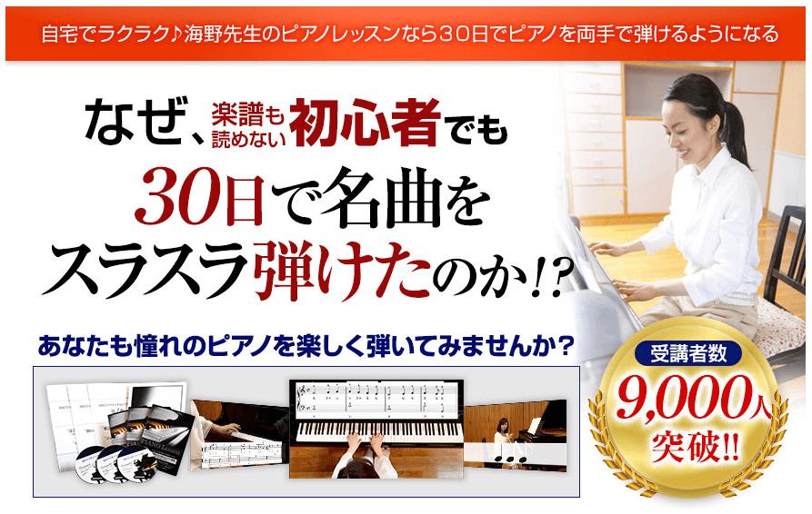 30日でマスターするピアノ教本&DVD 海野先生が教える初心者向けピアノ講座-第1弾・2弾・3弾セット豪華特典付き評価レビュー