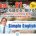 「Simple English/Magic 81」英語トレーニングのスーパーメソッド 豪華特典付き評価レビュー