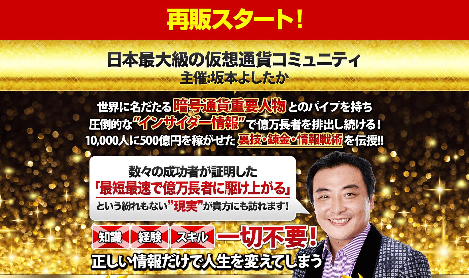 (ビットバイヤークラブ)BIT BUYER CLUB豪華特典付き評価レビュー~坂本よしたかプロデュース~