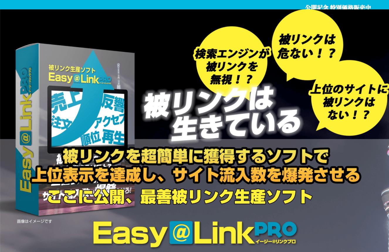簡単SEO!EASY@LINK(イージー@リンクプロ)上位版豪華特典付き評価レビュー