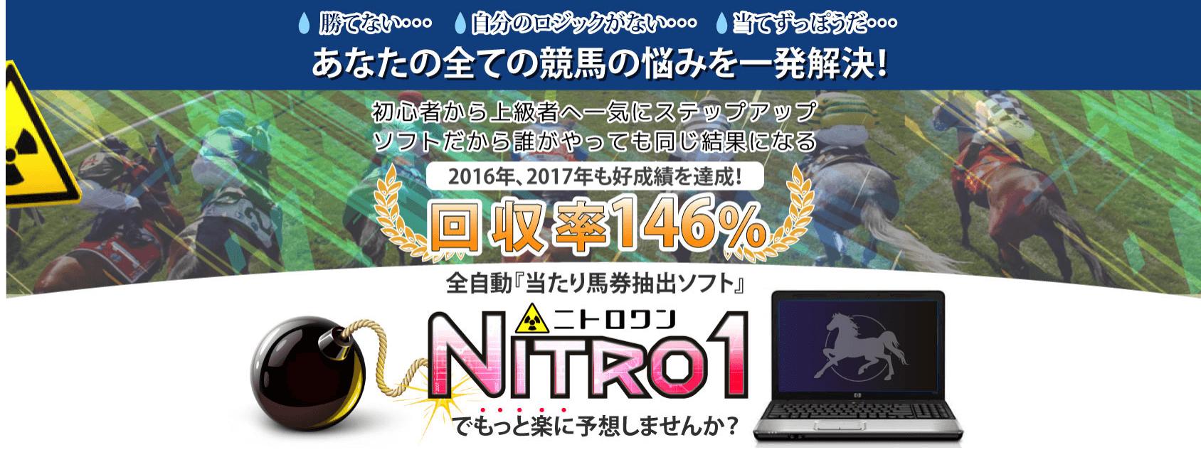Nitro1(ニトロワン)豪華特典付き評判レビュー