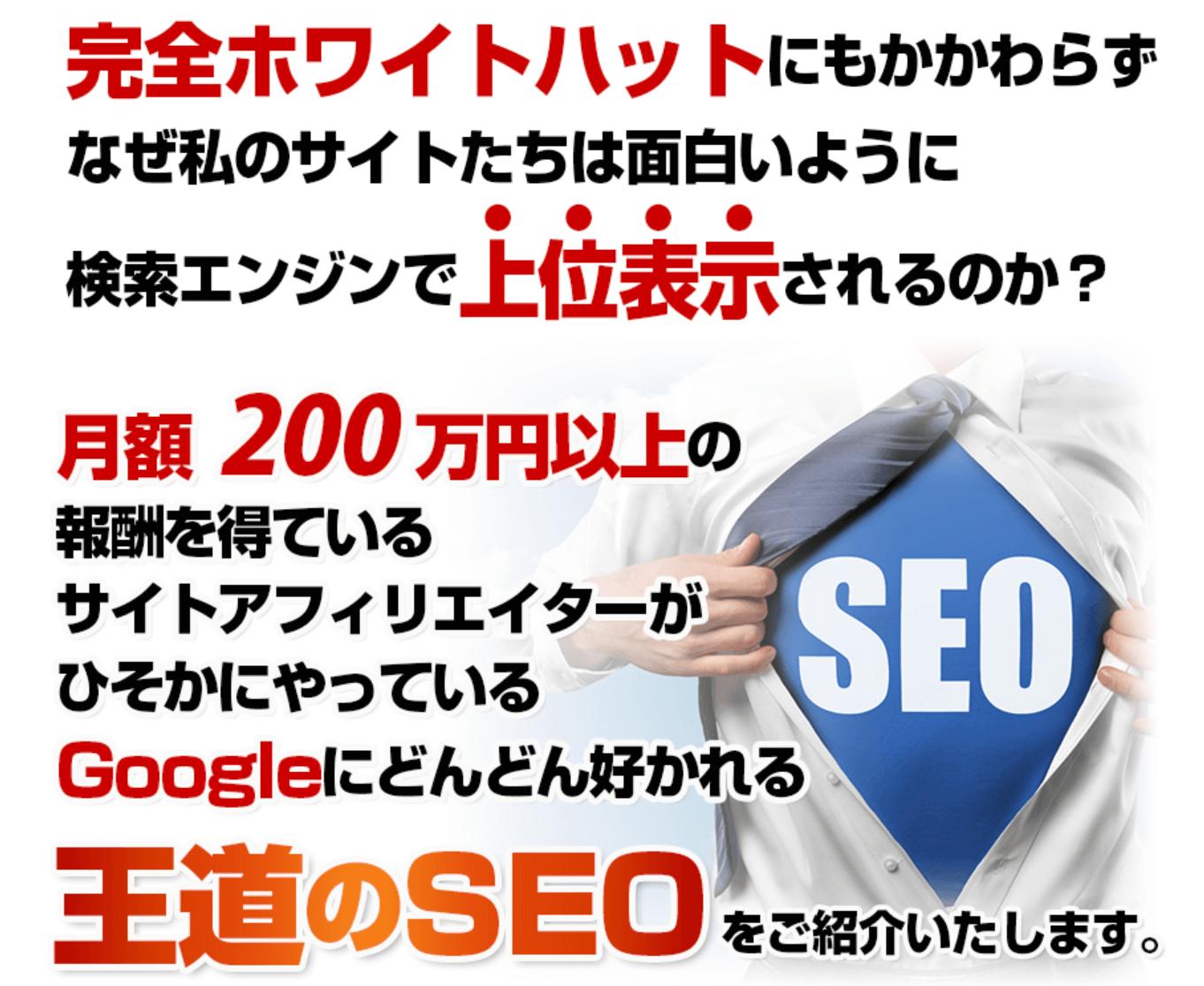 王道のSEOバイブル豪華特典付き評判レビュー~Googleにどんどん好かれるための正攻法