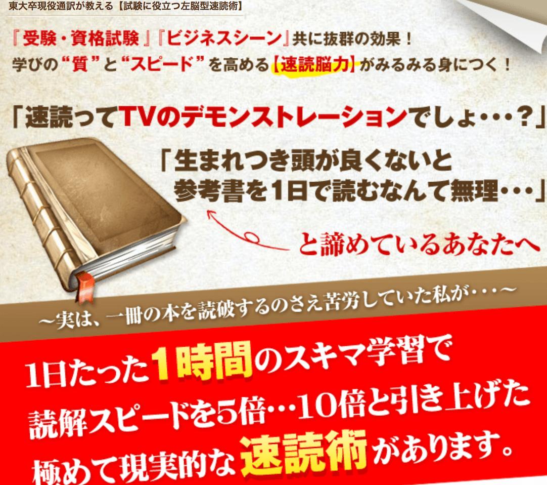 【試験に役立つ左脳型速読術】 松平勝男の受験、ビジネスシーン、さらには英語の速読にも具体的に対応する速読法