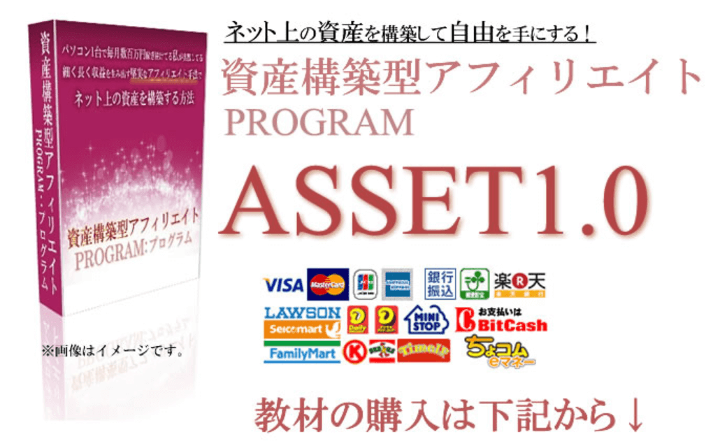 富田たかのりさんの資産構築型アフィリエイトプログラム豪華特典付き評判レビュー