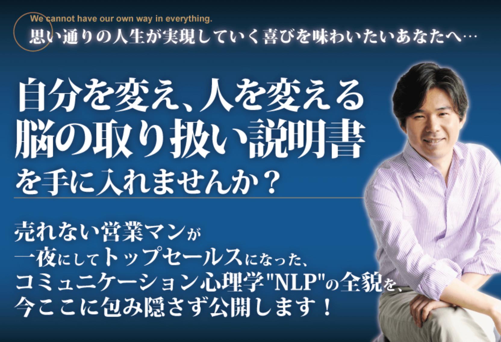 松橋良紀さんのNLP完全マスターDVD