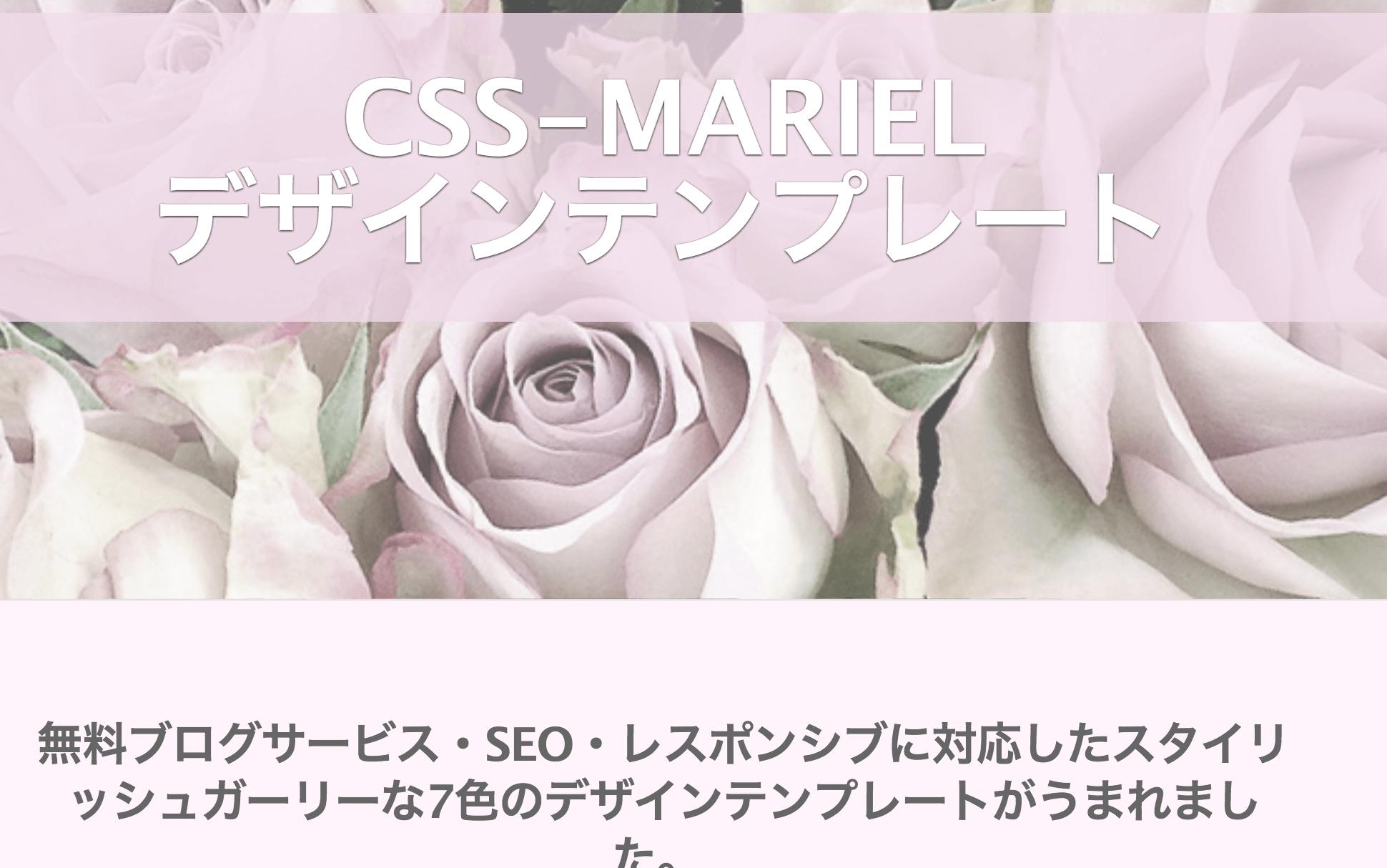 CSS-MARIELデザインテンプレート豪華特典付き評判レビュー