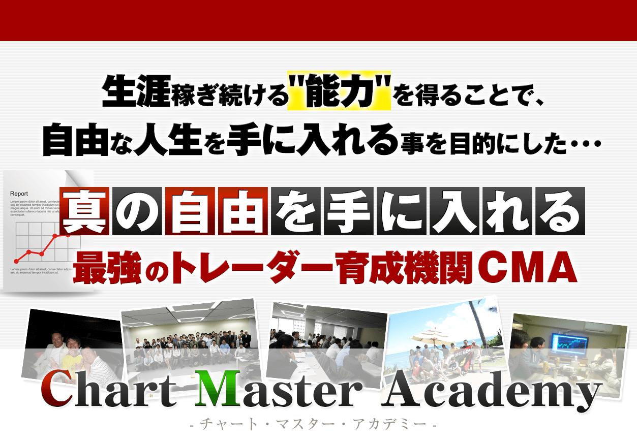 CMAチャートマスターアカデミー豪華特典付き評判レビュー