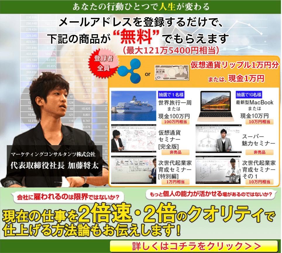 【号外】現金1万円か仮想通貨1万円分を無償で全員にプレゼント