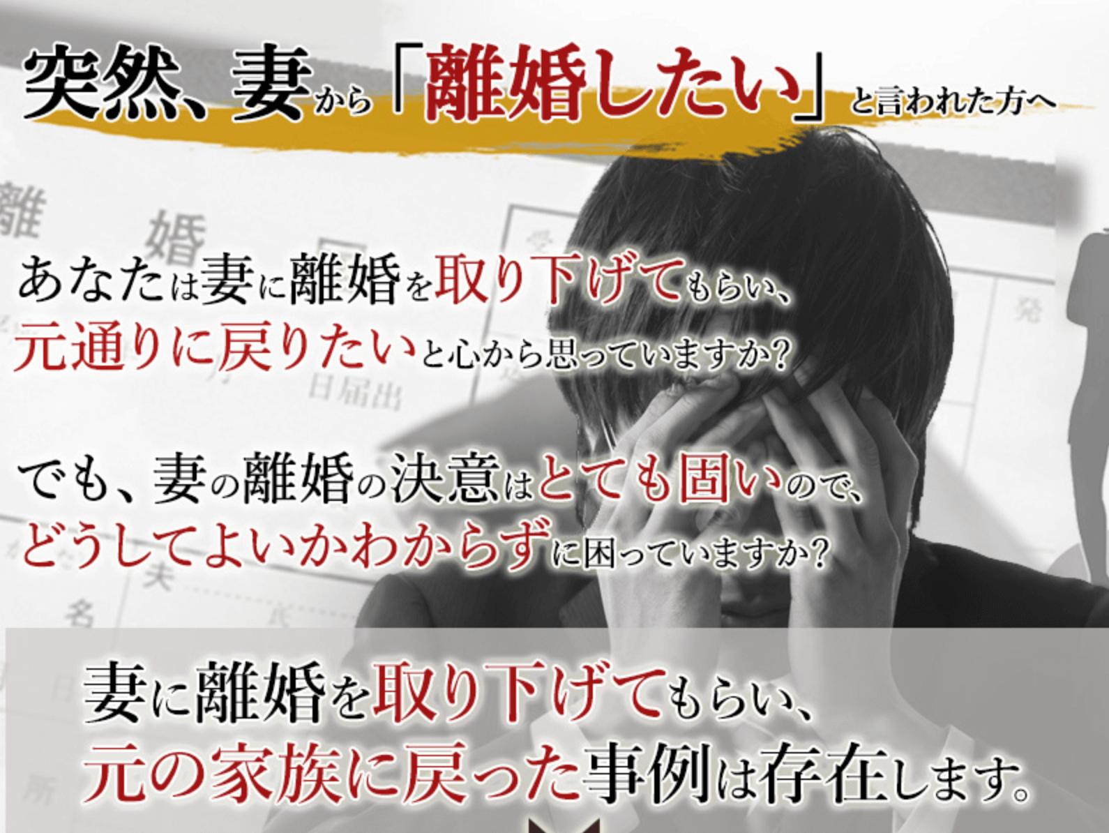 桑島 隆二の「妻に許してもらい離婚を回避する方法』