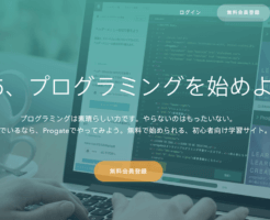 インターネットビジネスに役立つプログラミングをスマホでもできるProgate(プロゲート)