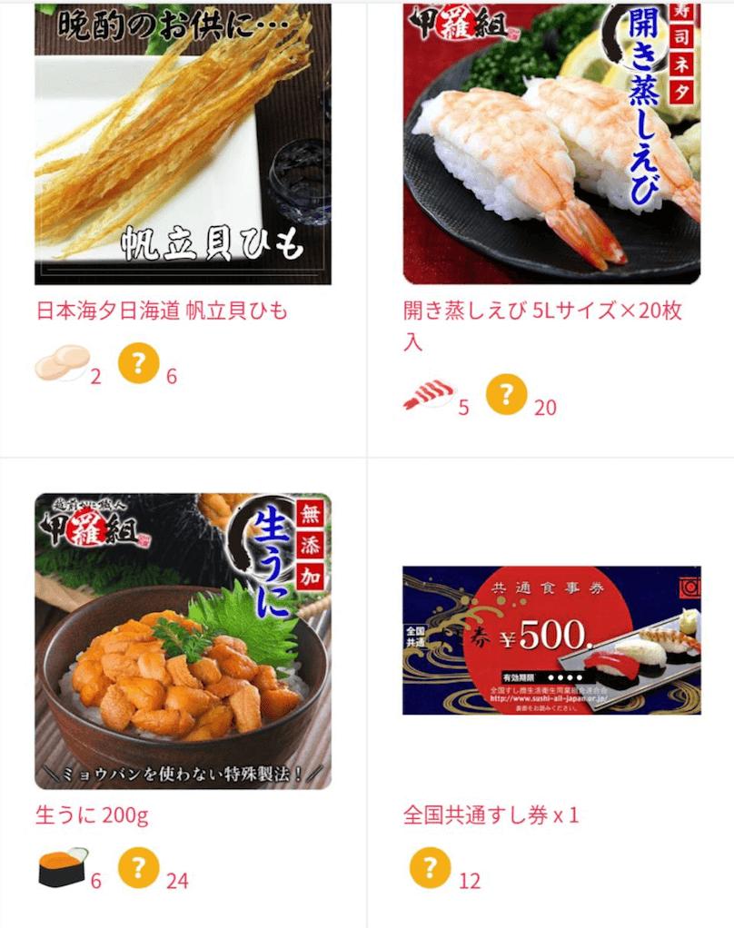 投げ銭サービスOsushi(おすし)はどんな商品交換ができるのか?