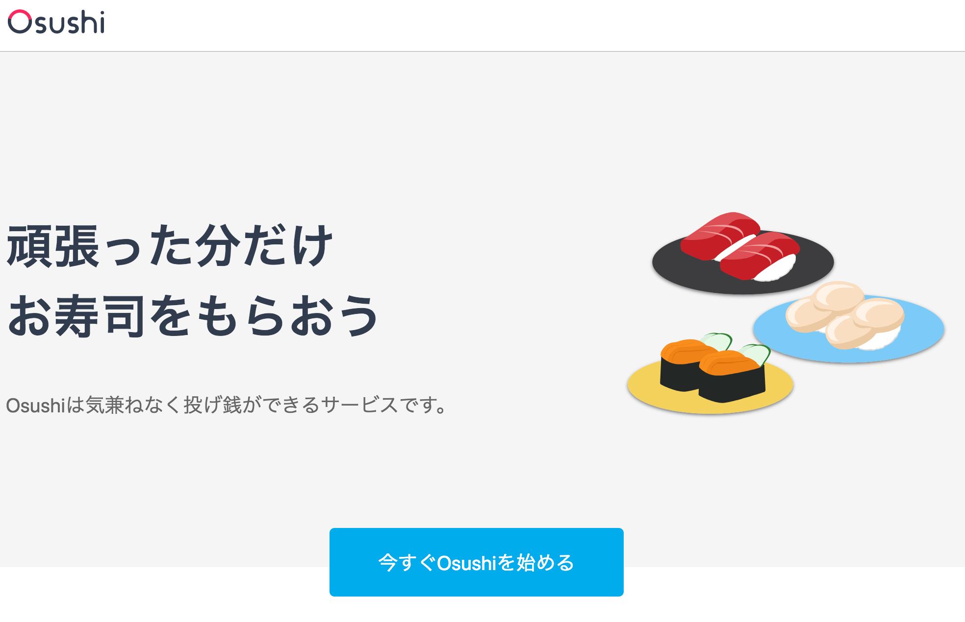 投げ銭サービスOsushi(おすし)でブロガーやソフトウェア開発者やイベント登壇者を応援する方法