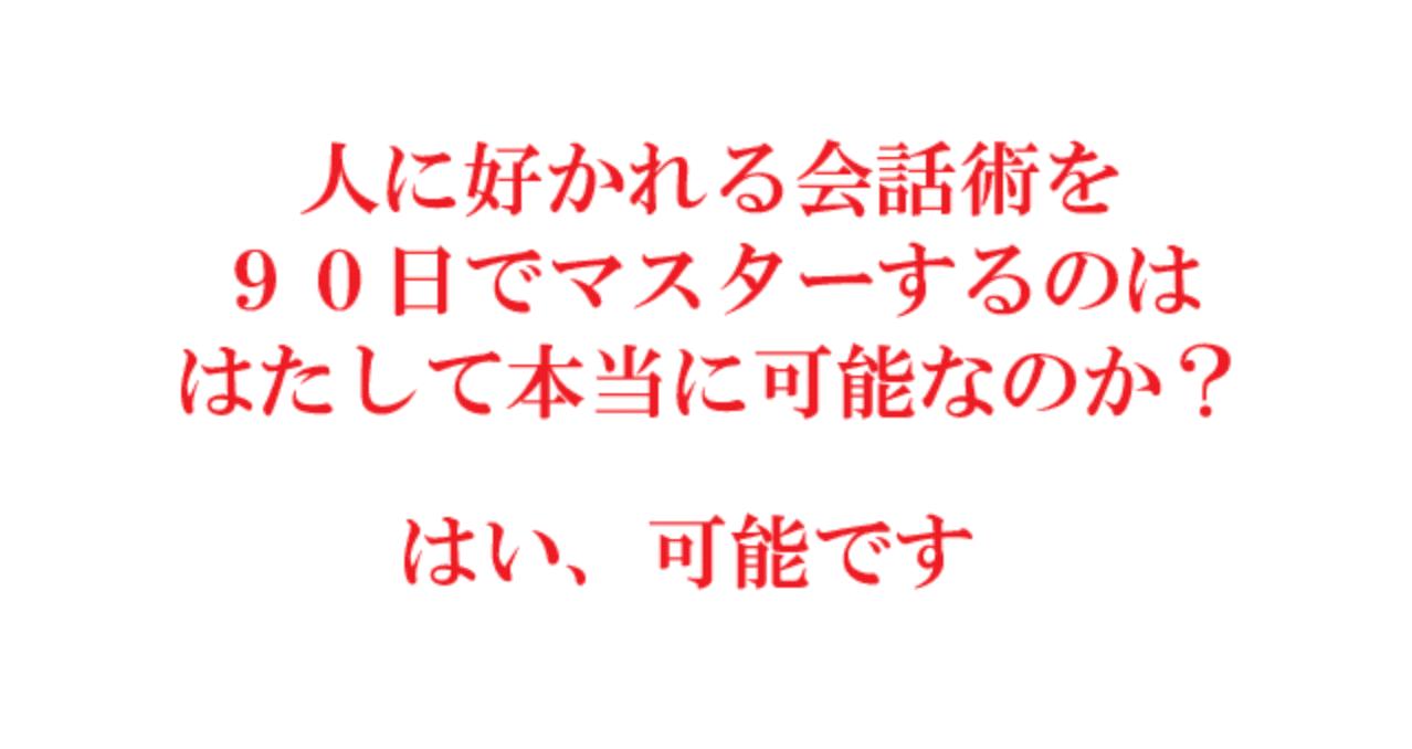 木多 崇将の人に好かれる会話術【男女兼用】豪華特典付き評判レビュー