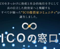 ICOの窓口豪華特典付き評価レビュー(合同会社ZENのICO投資家コミュニティ)