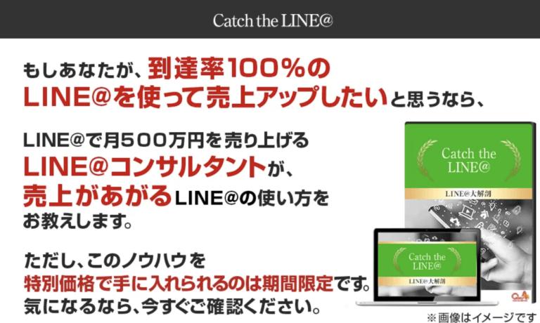 Catch the LINE@(キャッチザライン@)豪華特典付き評判レビュー