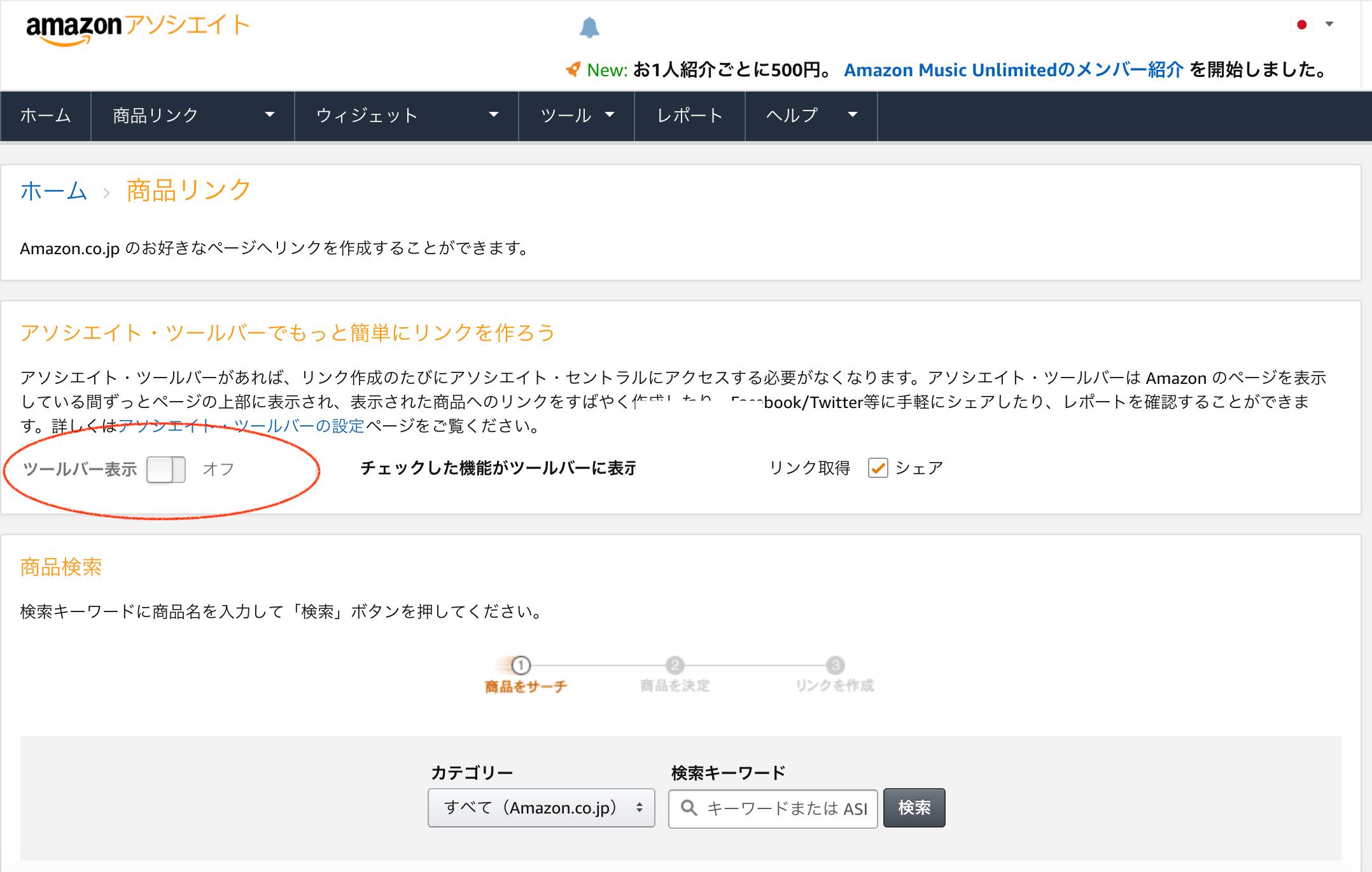 アマゾンアソシエイトのアフィリエイトコードを簡単に取得するためのツールバー設定方法