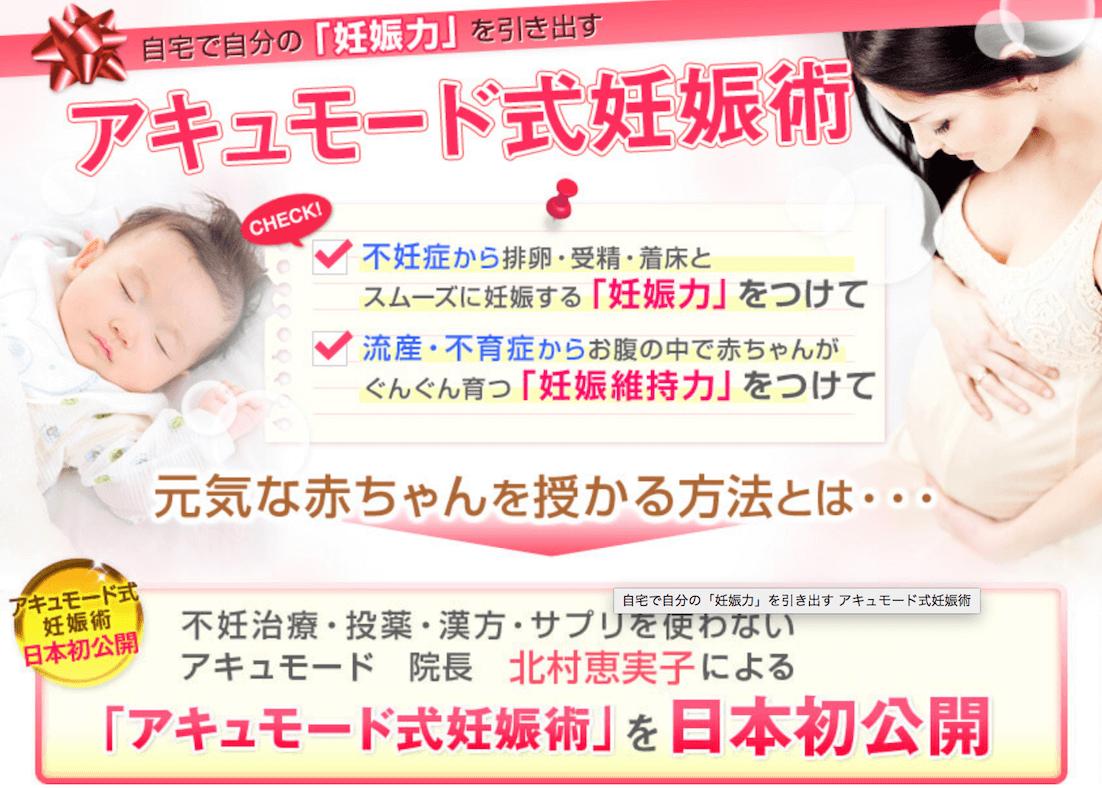 北村恵実子のアキュモード式不妊症改善セルフケアDVD豪華特典付き評判レビュー