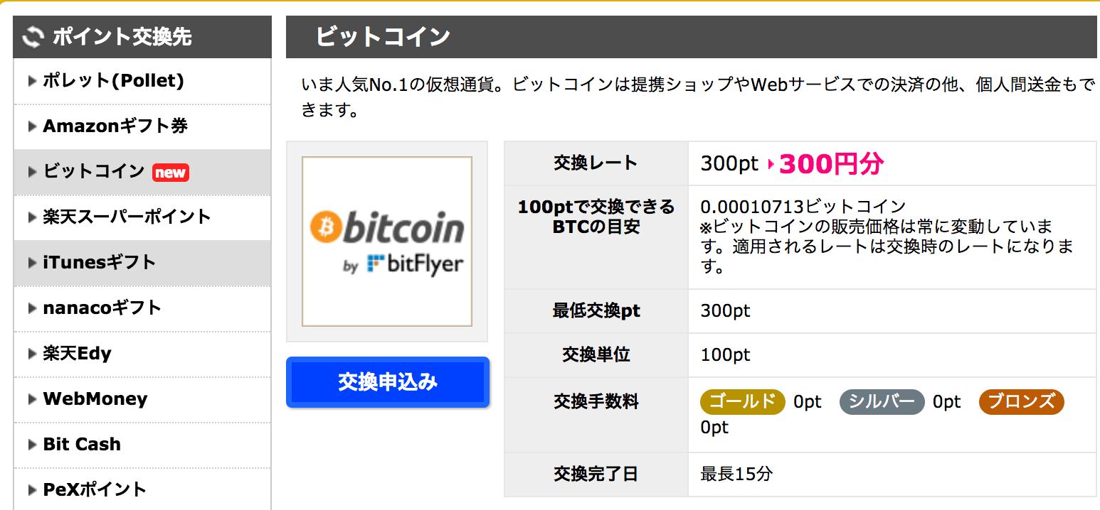 ハピタスはビットフライヤーの仮想通貨ビットコインにも交換が可能