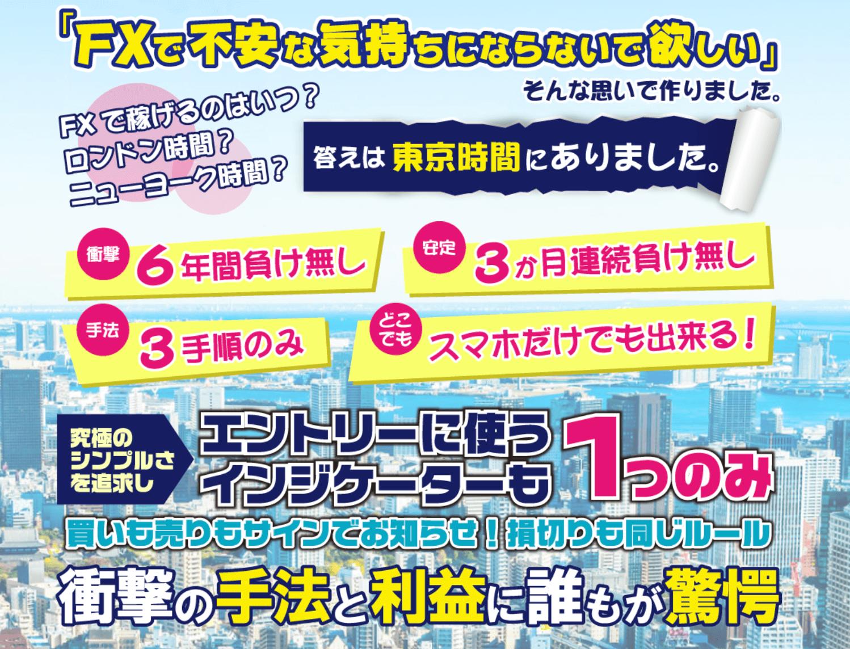 東京オンリーFX豪華特典評判レビュー