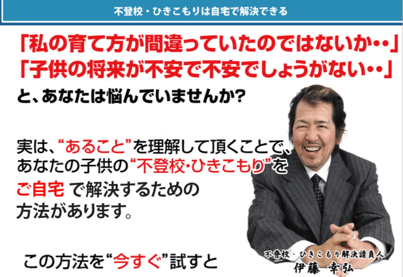 伊藤幸弘・不登校ひきこもり解決DVD
