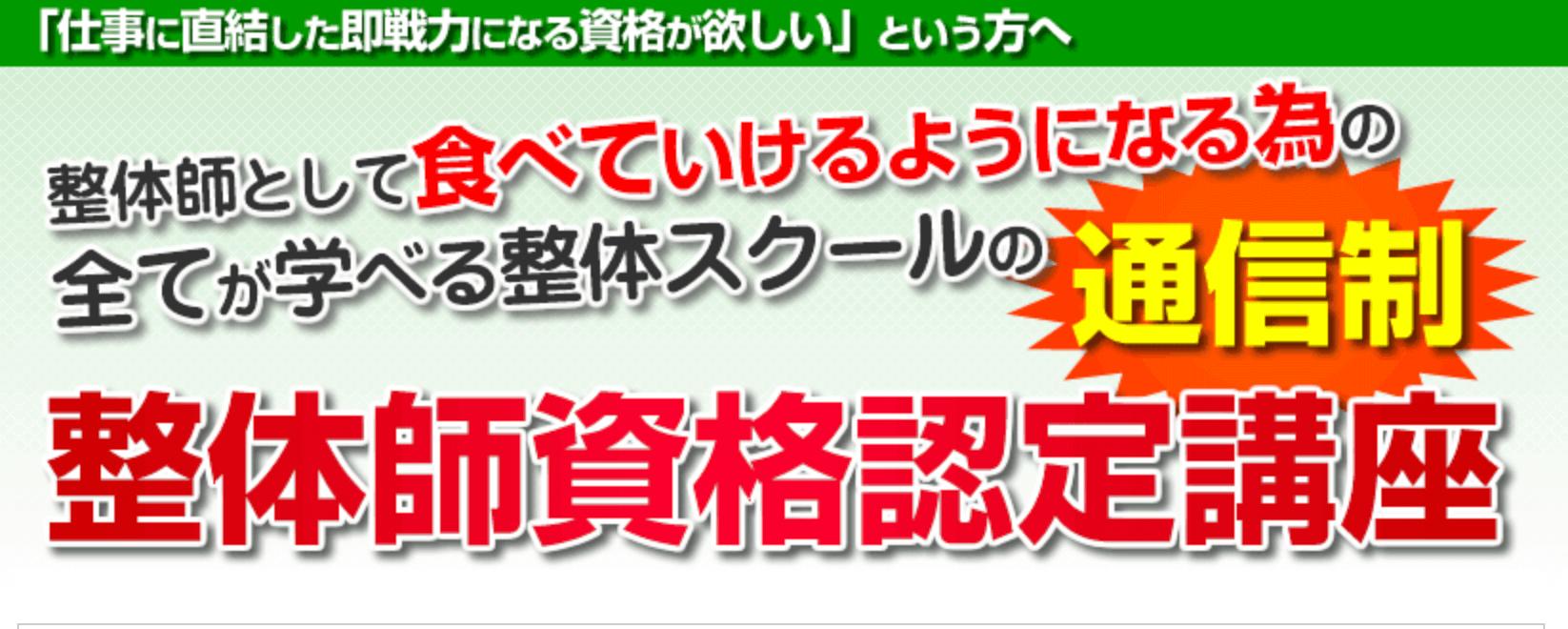 大神田まさあきのOKANSHA整体スクール通信コース