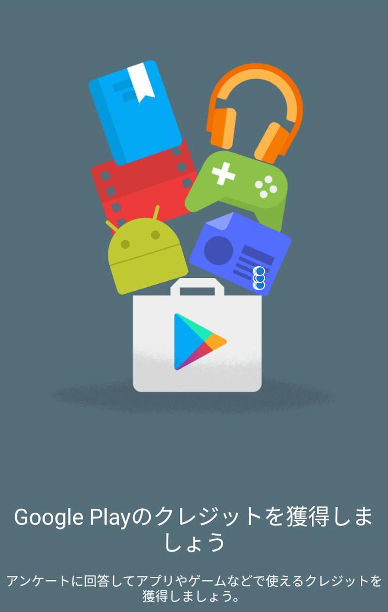 グーグルPlayが稼げるグーグルアンケートモニターのスマホアプリ
