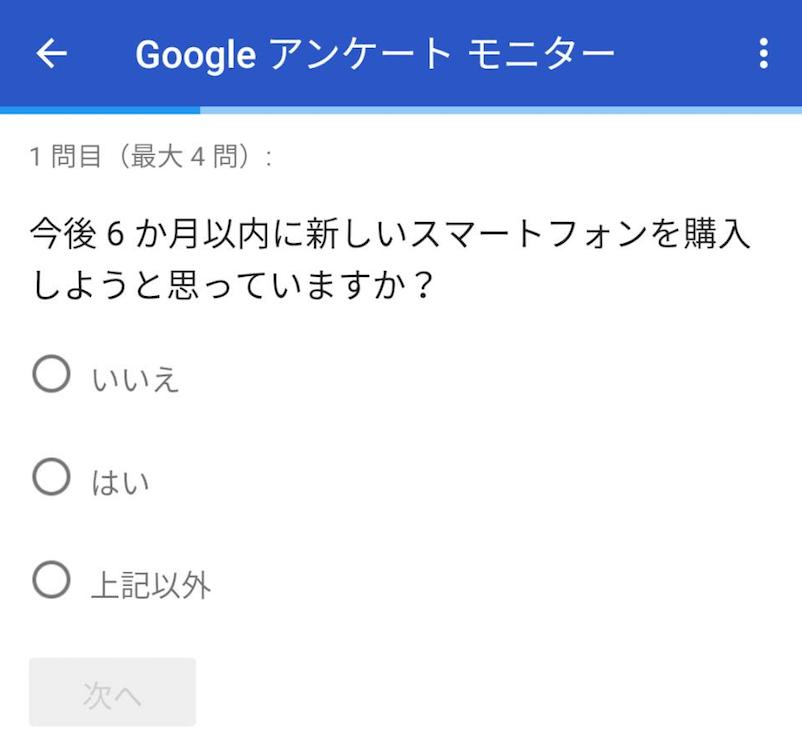 グーグルアンケートモニターではどんなアンケートが配信されるのか?
