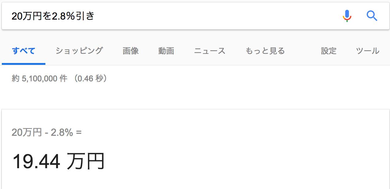 20万円のパソコンを2.8%