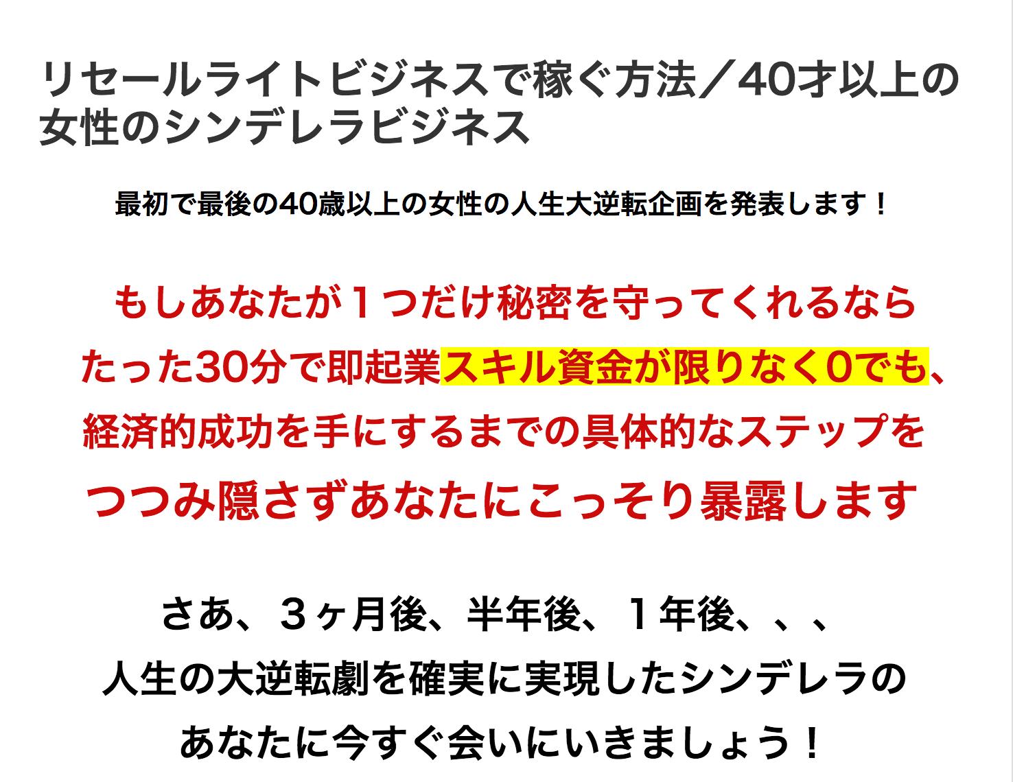 松尾 明子のリセールライトビジネスで稼ぐ方法/40才以上の女性のシンデレラビジネス