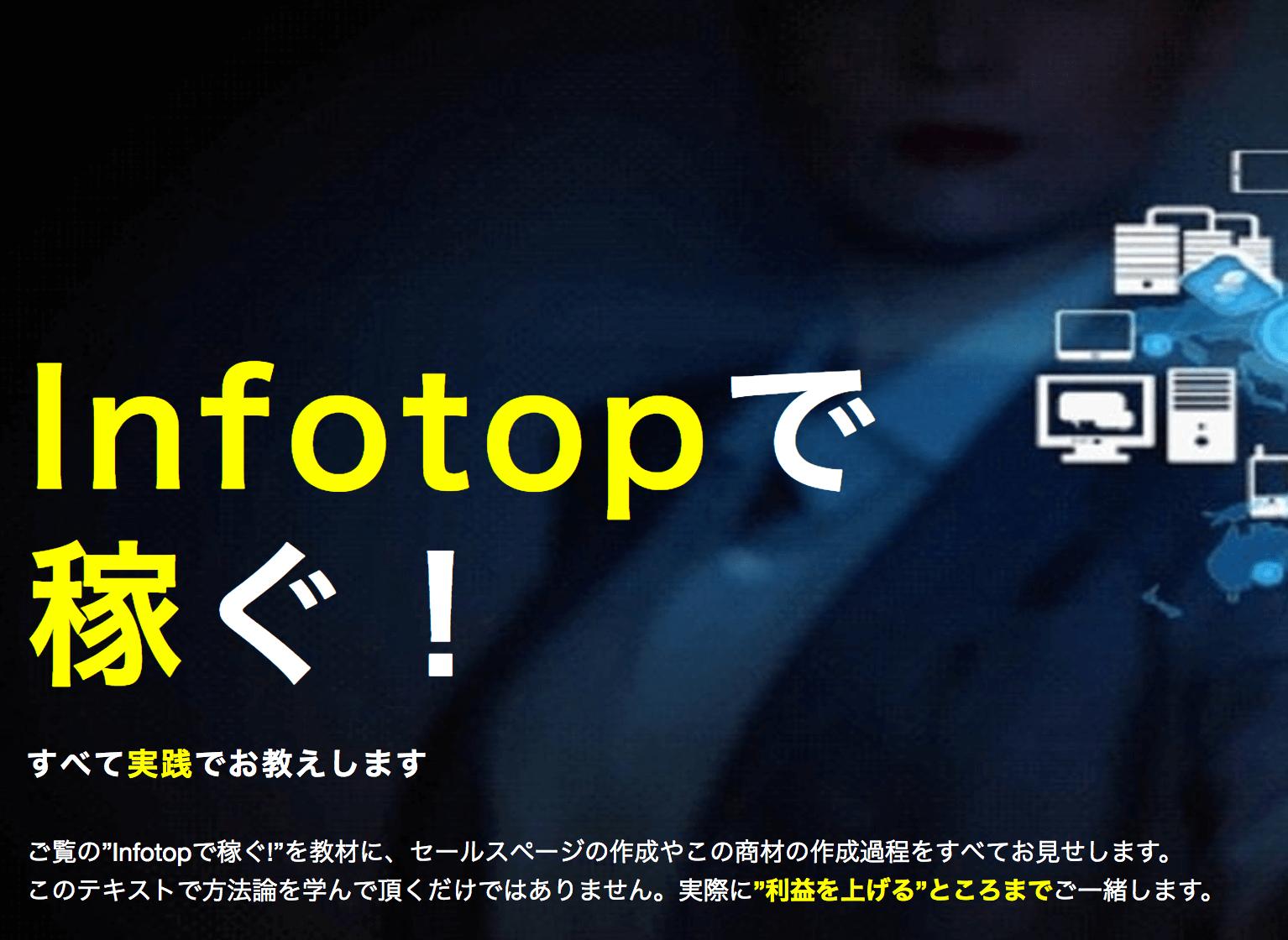 吉田啓太のinfotop(インフォトップ)で稼ぐ!