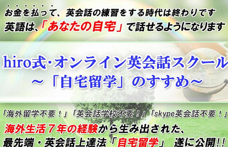 hiro式・オンライン英会話スクール~自宅留学のすすめ~豪華特典付き評判レビュー