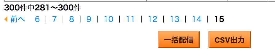 インフォトップで2ティアメンバーの人数を確認する方法
