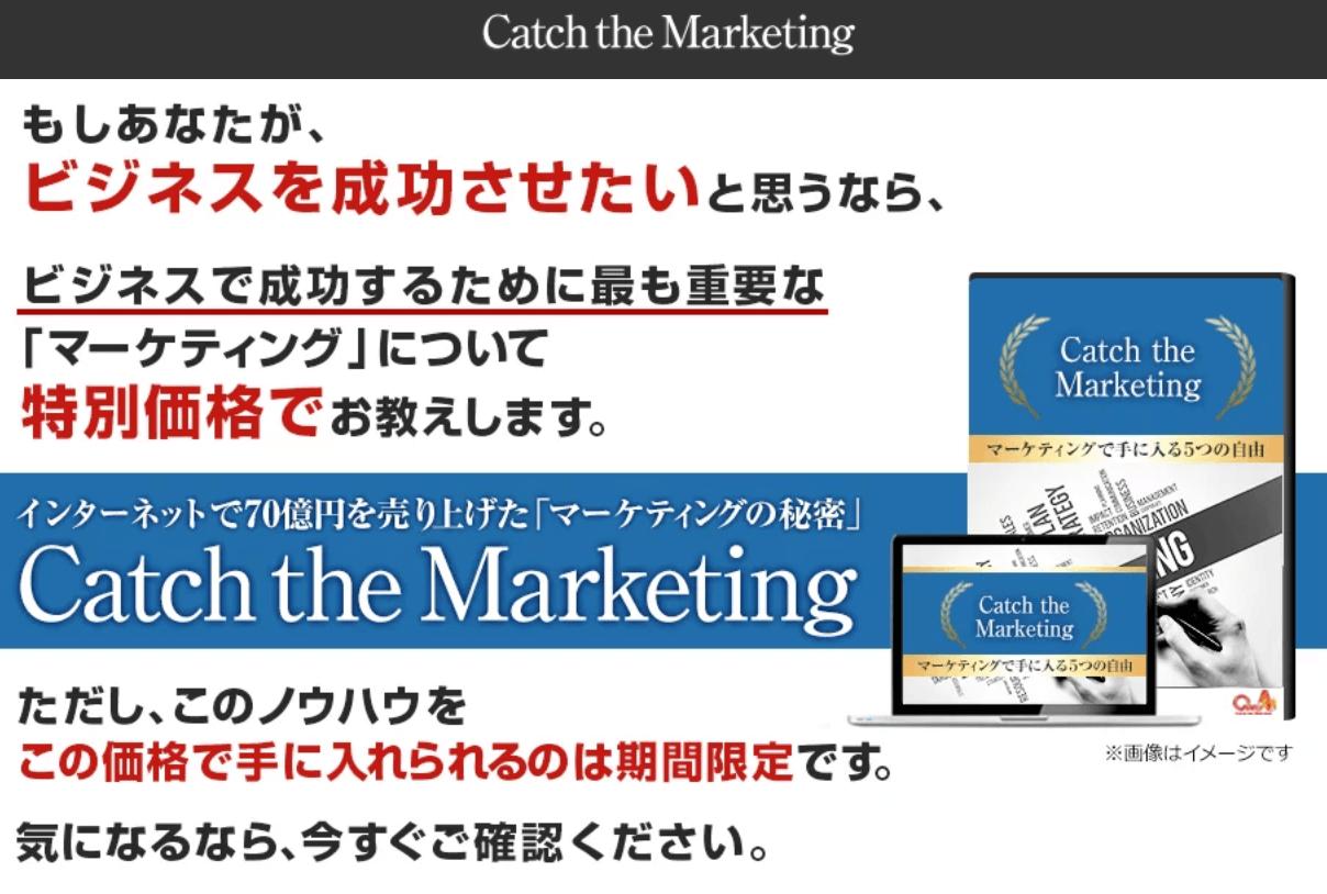 Catch the Marketing(キャッチザマーケティング)豪華特典付き評判口コミレビュー