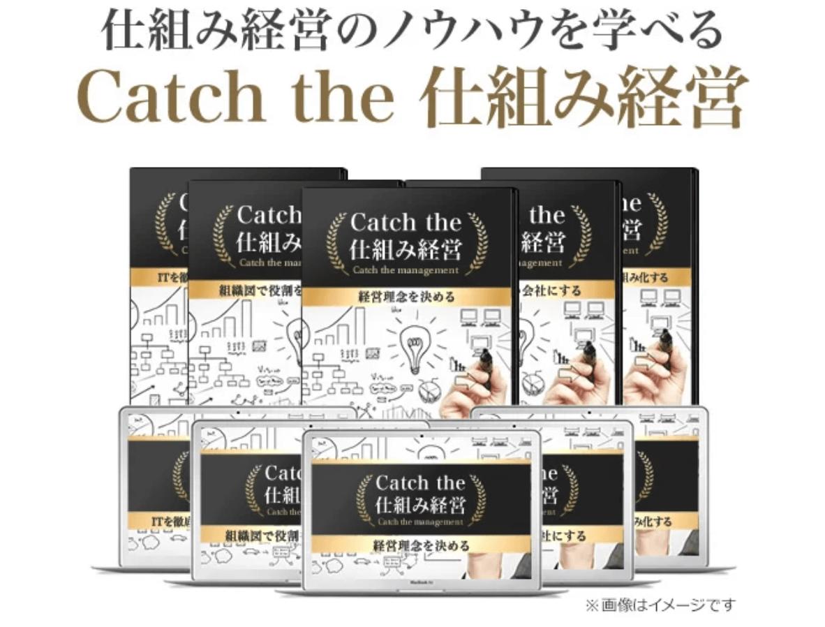 Catchthe(キャッチザ)仕組み経営豪華特典付き評判口コミレビュー