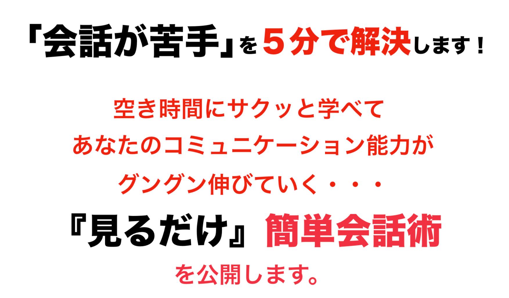 長谷川小百合の会話動画大事典の豪華特典付き評判口コミレビュー