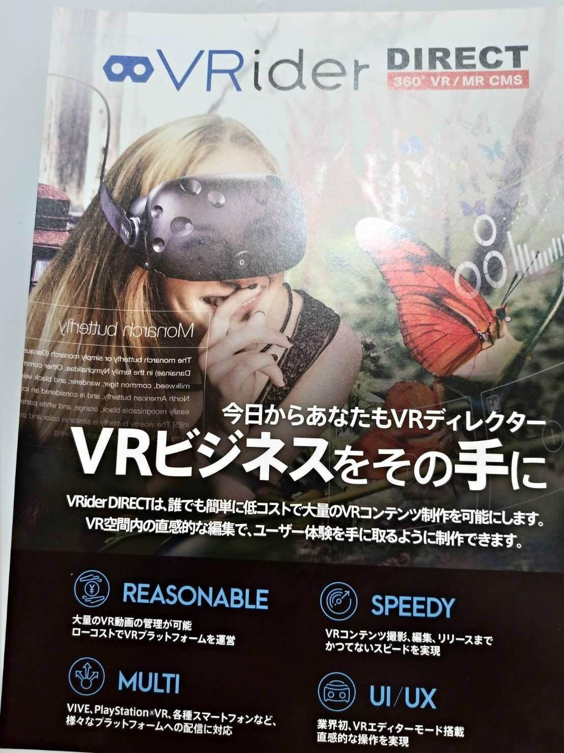 最先端のVR・AR・MR技術を見てきました