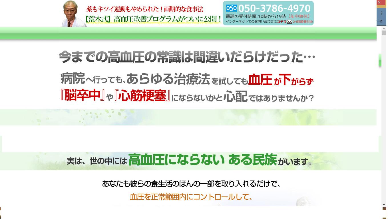 【荒木式】高血圧改善プログラム豪華特典付き評価レビュー