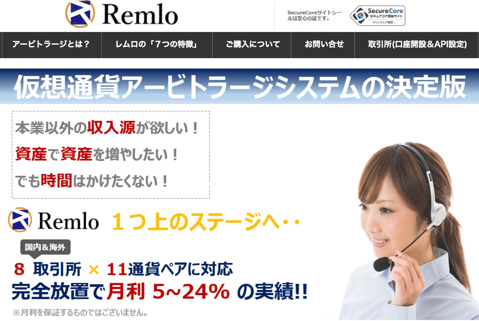 レムロ仮想通貨アービトラージシステム豪華特典付き評判口コミレビュー