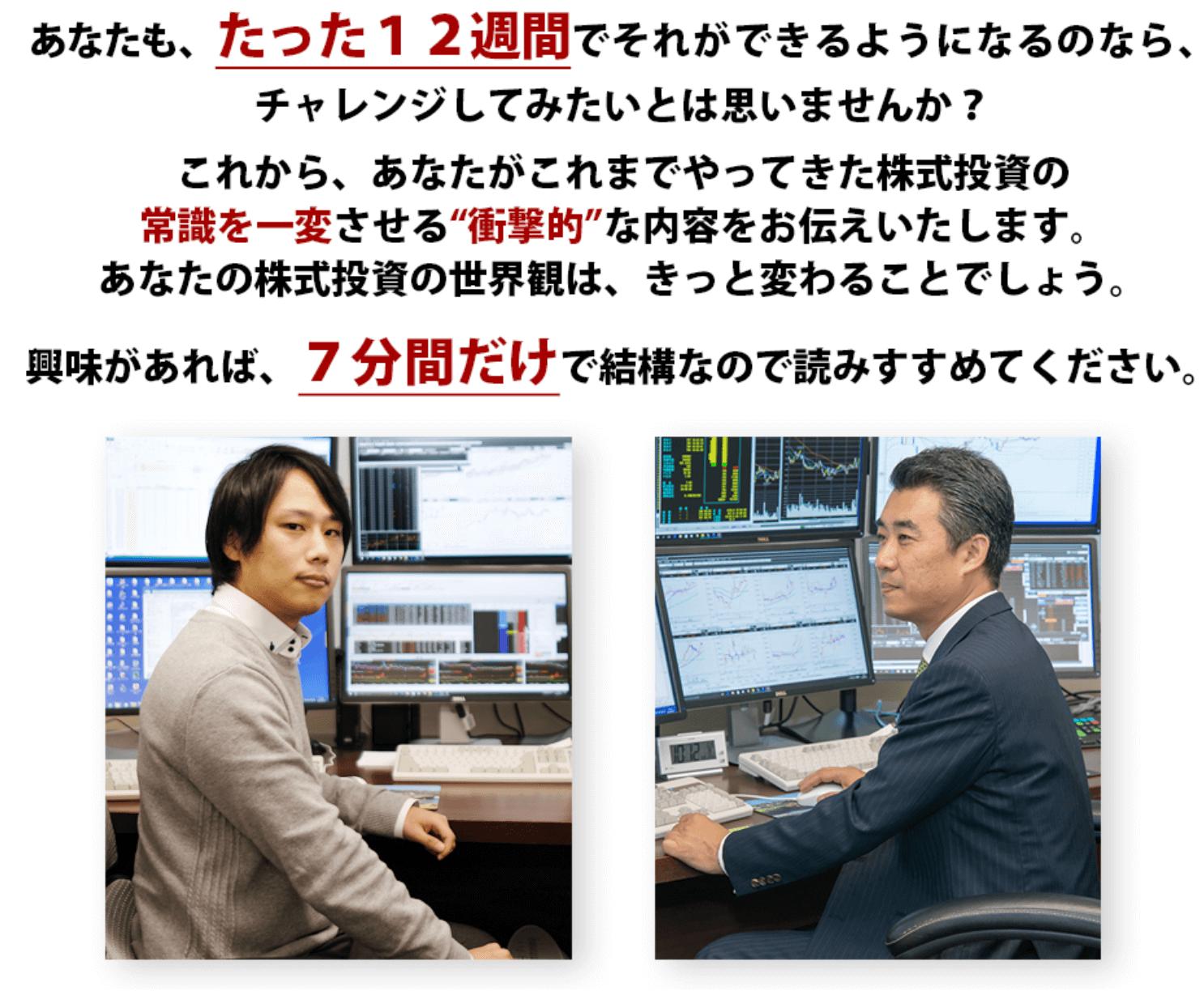 株の自動売買 ~12週間習得プログラム~豪華特典付き評判口コミレビュー