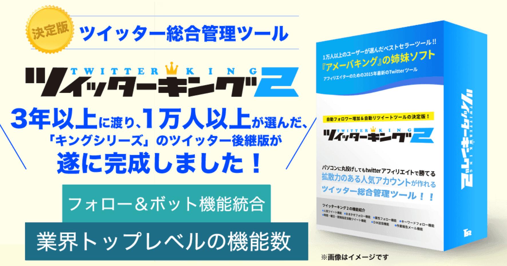 ツイッターキング2豪華特典付き評判口コミレビュー(自動フォローツール)
