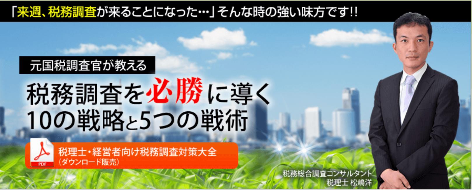 松嶋洋の元国税調査官が教える税務調査を必勝に導く10の戦略と5つの戦術豪華特典付き評判口コミレビュー