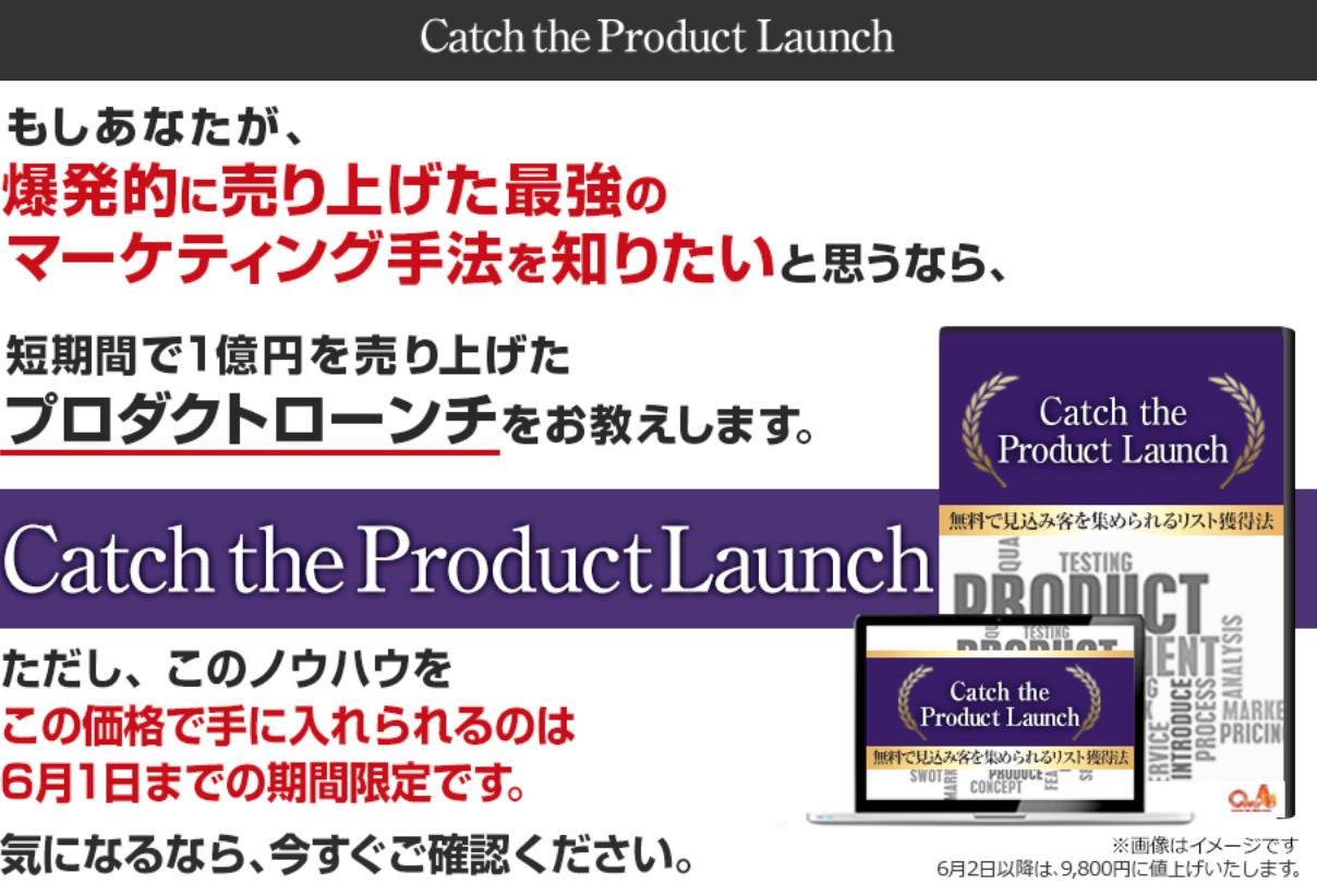 キャッチザプロダクトローンチ豪華特典付き評判口コミレビュー(Catch the Product Launch)