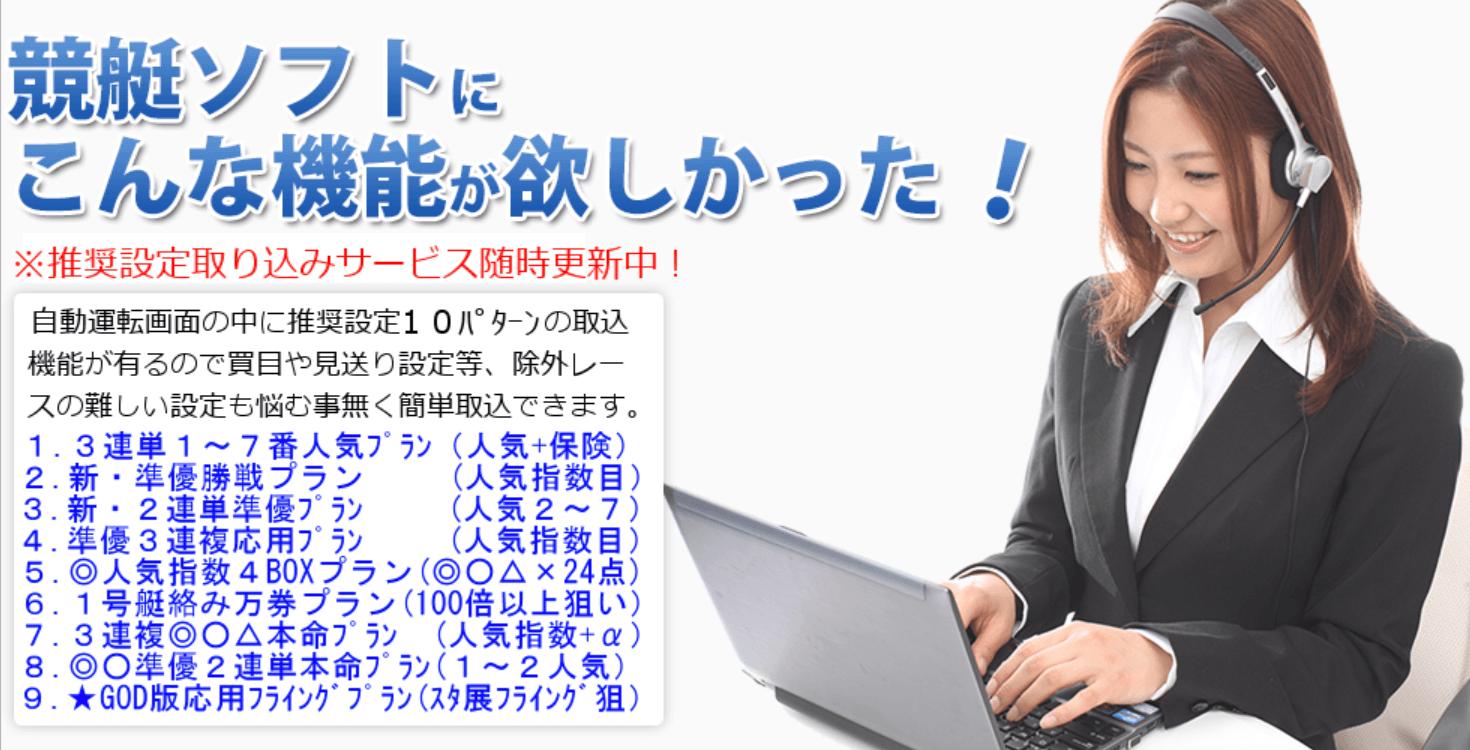 競艇投資ソフトメアリーソフト3豪華特典付き評判口コミレビュー
