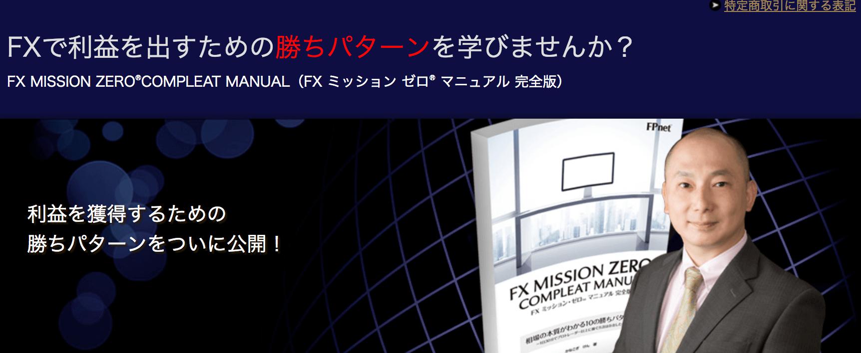 FXミッションゼロマニュアル完全版豪華特典付き口コミ評判レビュー