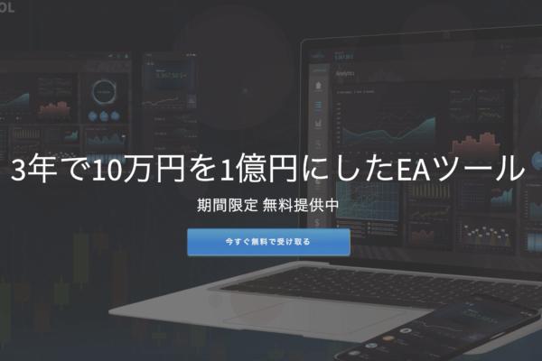 【号外】3年で10万円を1億円にしたEAツール
