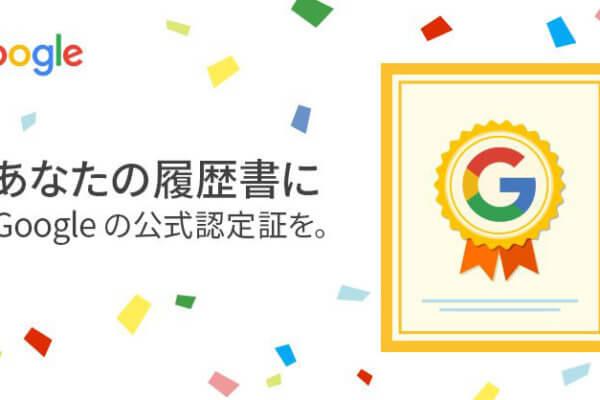 グーグルのデジタルマーケティング認定証を獲得する方法