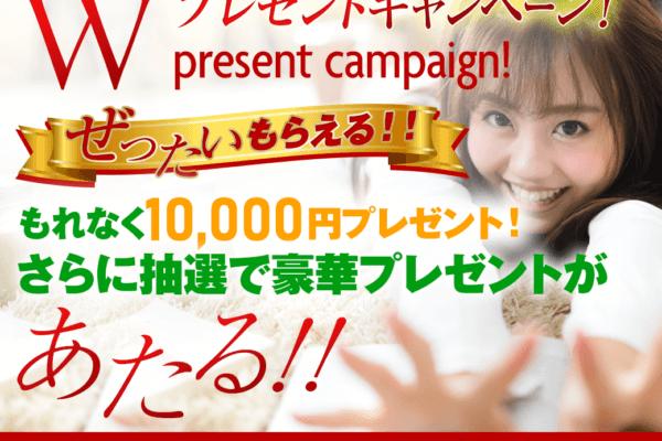 【号外】期間限定アドレス登録するだけで10000円!