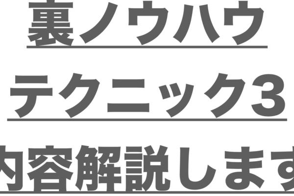 裏ノウハウ・テクニック3発売開始しました(3月26日で販売終了)