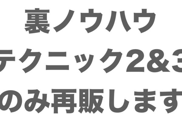 裏ノウハウ・テクニック2&3セットを1週間限定で再募集します