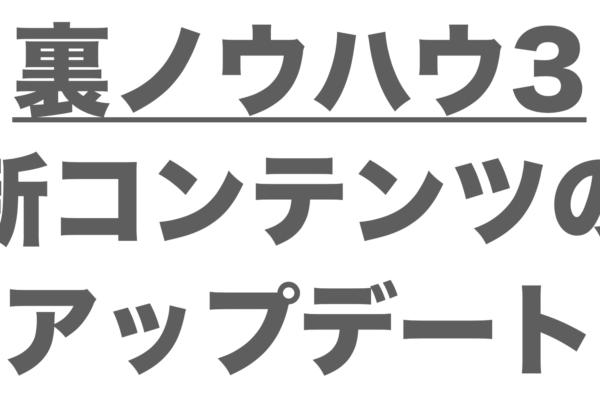 裏ノウハウ・テクニック3新コンテンツ追加アップデートのお知らせ「永続的に無料かつ高機能なユーチューブの動画編集ツール」